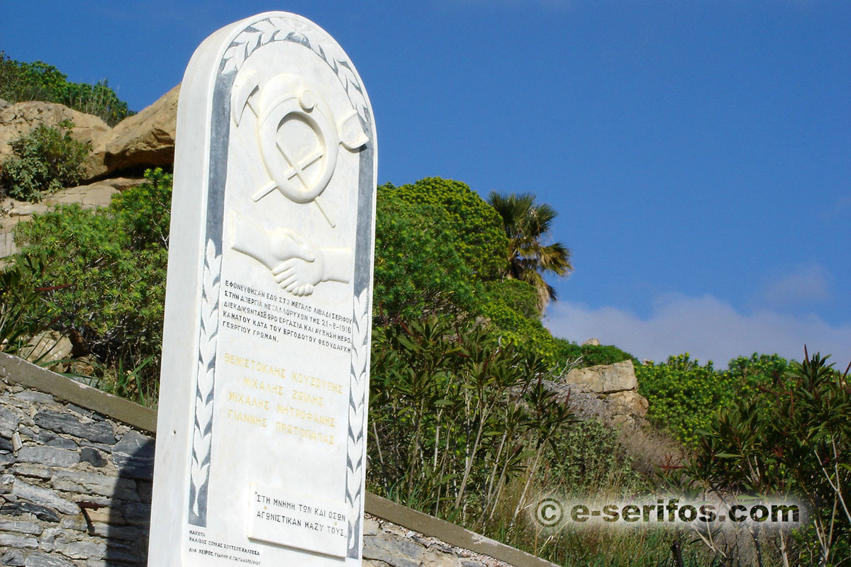 The memorial dedicated in the memory of the strikers of Serifos